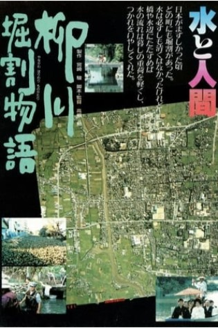 The Story of Yanagawa's Canals (1987)