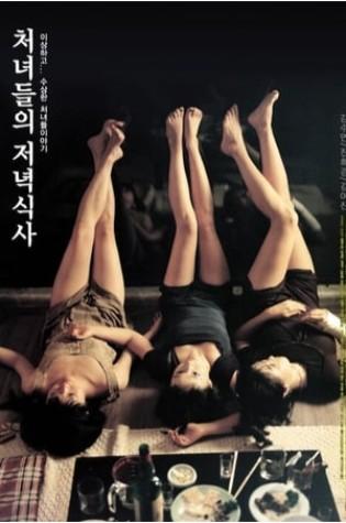 Girls' Night Out (1998)
