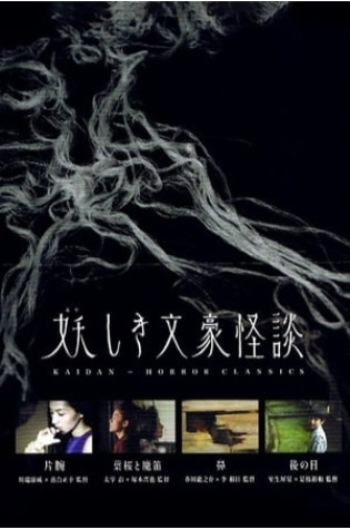 Kaidan Horror Classics (2010)
