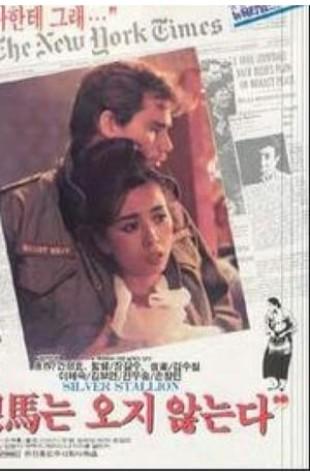Silver Stallion (1991)