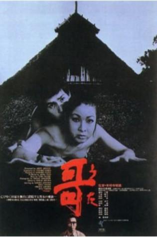 Mandara (1971)