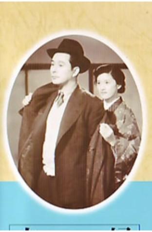 Husband and Wife (1953)