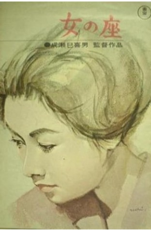 The Wiser Age (1962)