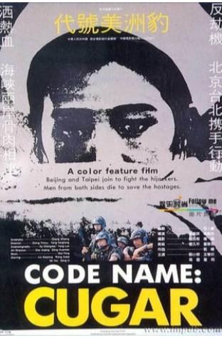 Codename Cougar (1989)