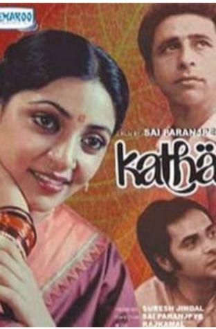Katha (1983)