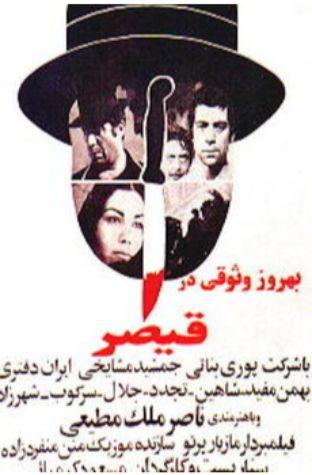 Gheisar (1969)